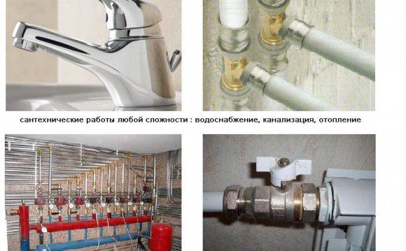 Тюмень: ремонт и установка